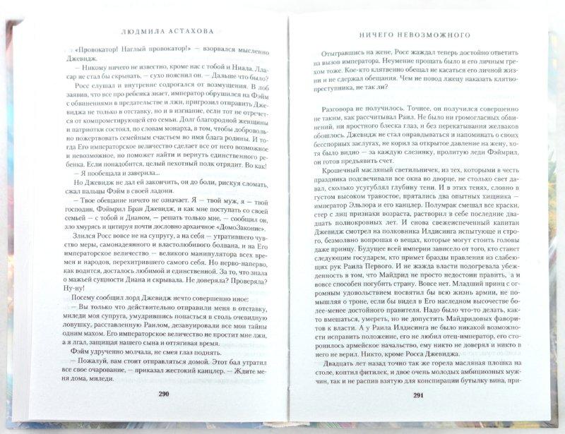 Иллюстрация 1 из 14 для Ничего невозможного - Людмила Астахова   Лабиринт - книги. Источник: Лабиринт