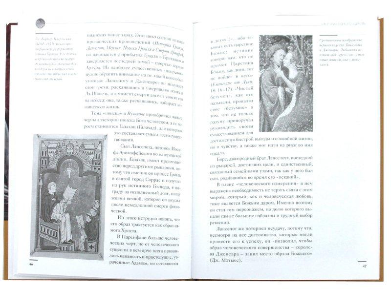Иллюстрация 1 из 19 для Легенда о Граале. Между таинственным и реальным | Лабиринт - книги. Источник: Лабиринт
