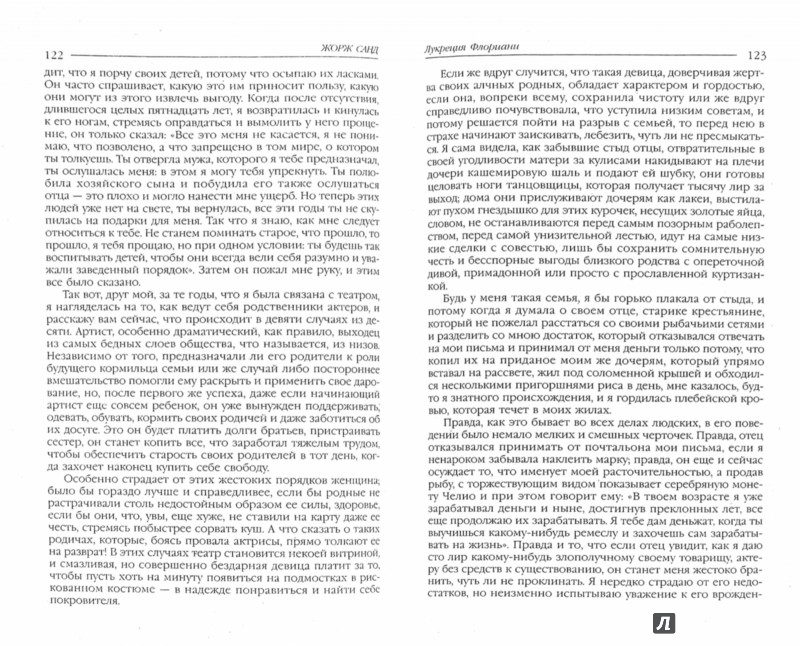 Иллюстрация 1 из 6 для Лукреция Флориани. Франсуа-найденыш - Жорж Санд   Лабиринт - книги. Источник: Лабиринт