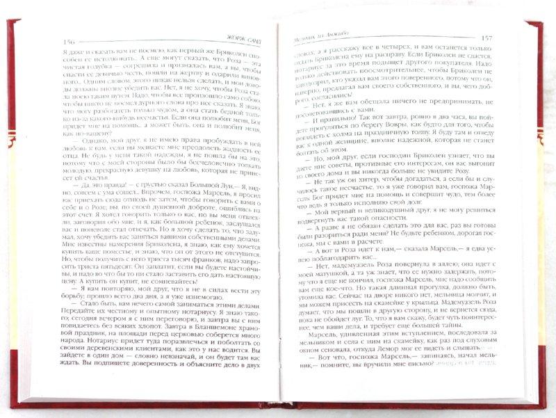 Иллюстрация 1 из 7 для Собрание сочинений. Мельник из Анжибо - Жорж Санд | Лабиринт - книги. Источник: Лабиринт