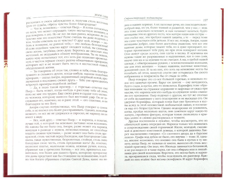 Иллюстрация 1 из 6 для Собрание сочинений. Странствующий подмастерье - Жорж Санд   Лабиринт - книги. Источник: Лабиринт