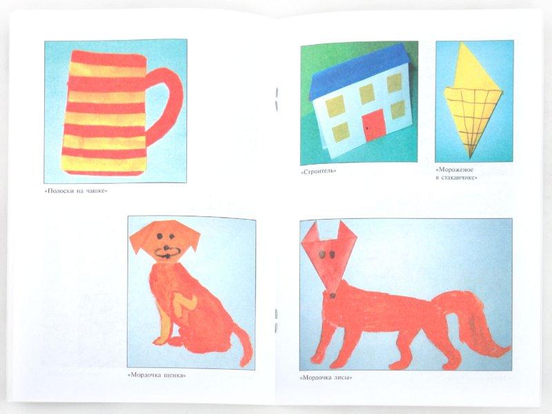 Иллюстрация 1 из 12 для Аппликация с детьми 4-5 лет - Дарья Колдина | Лабиринт - книги. Источник: Лабиринт