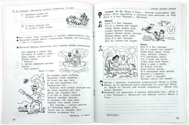 Иллюстрация 1 из 27 для Мастерская речевого творчества. Играем, мечтаем, рассказываем. 4 класс. Рабочая тетрадь. ФГОС - В. Синицын | Лабиринт - книги. Источник: Лабиринт