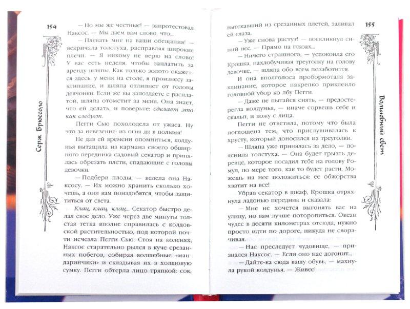 Иллюстрация 1 из 16 для Волшебный свет - Серж Брюссоло | Лабиринт - книги. Источник: Лабиринт