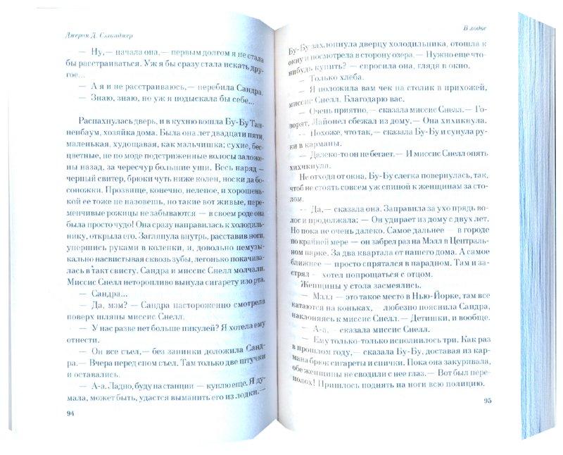 Иллюстрация 1 из 10 для Девять рассказов - Джером Сэлинджер | Лабиринт - книги. Источник: Лабиринт