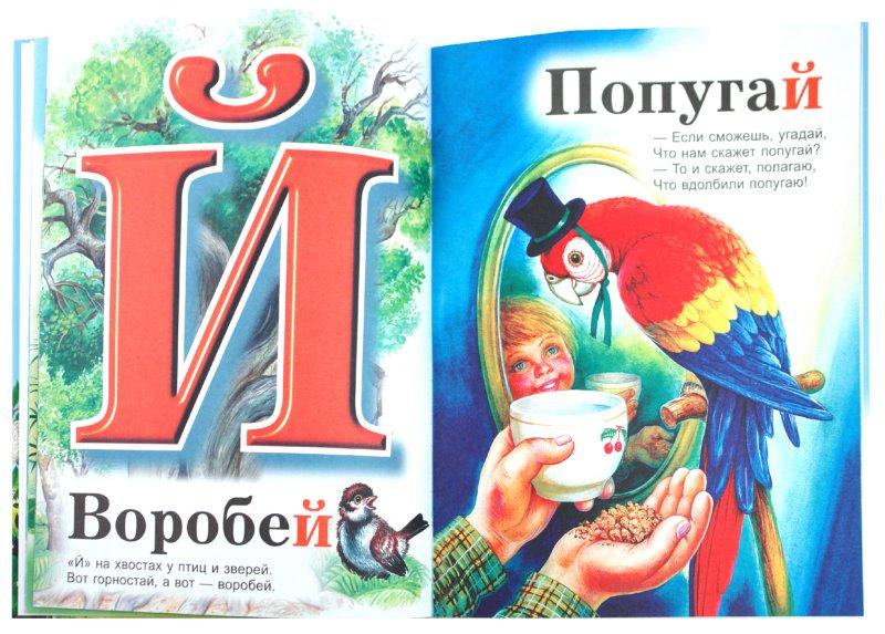 Иллюстрация 1 из 9 для Азбука в стихах и картинках - Маршак, Барто, Заходер   Лабиринт - книги. Источник: Лабиринт