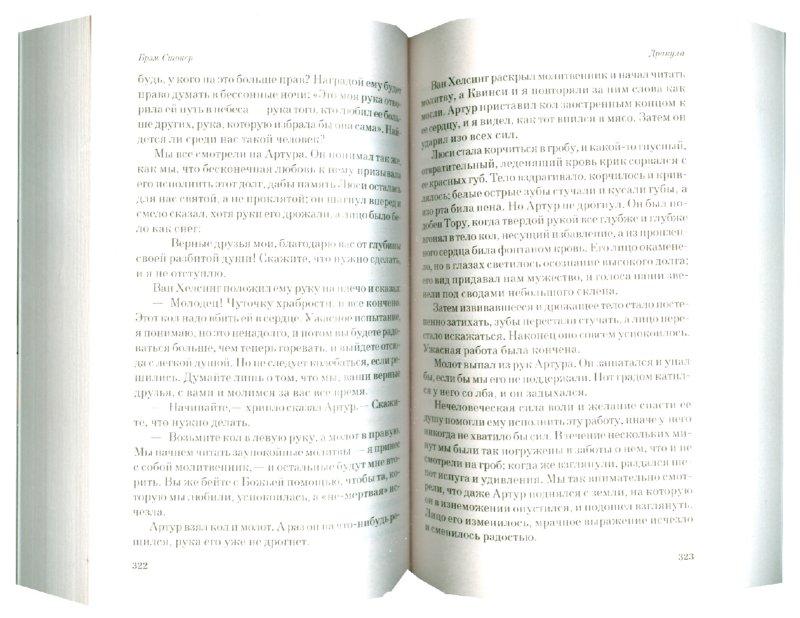 Иллюстрация 1 из 5 для Дракула - Брэм Стокер | Лабиринт - книги. Источник: Лабиринт