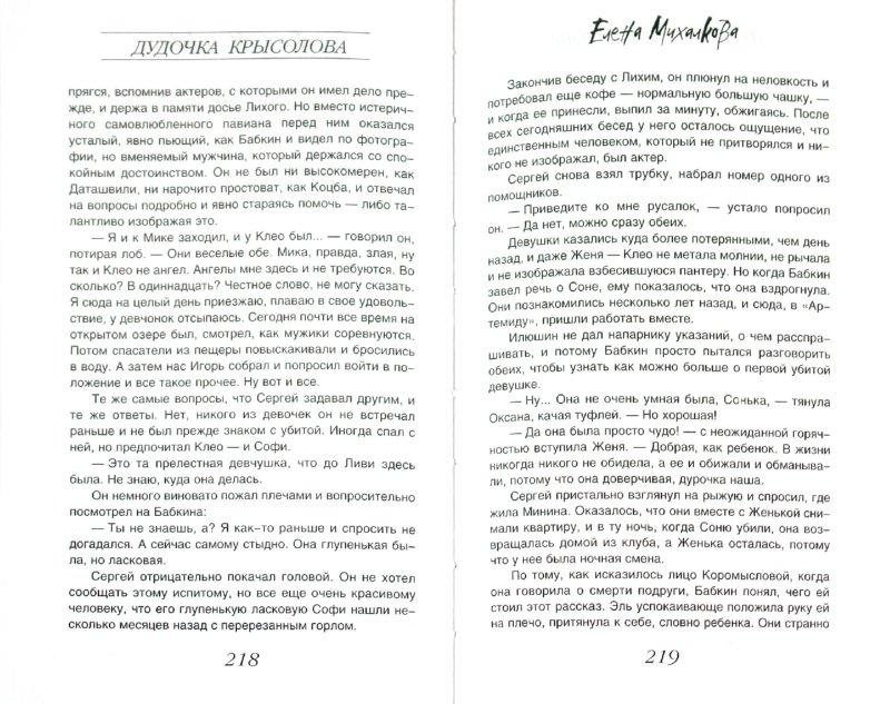 Иллюстрация 1 из 18 для Дудочка крысолова - Елена Михалкова   Лабиринт - книги. Источник: Лабиринт