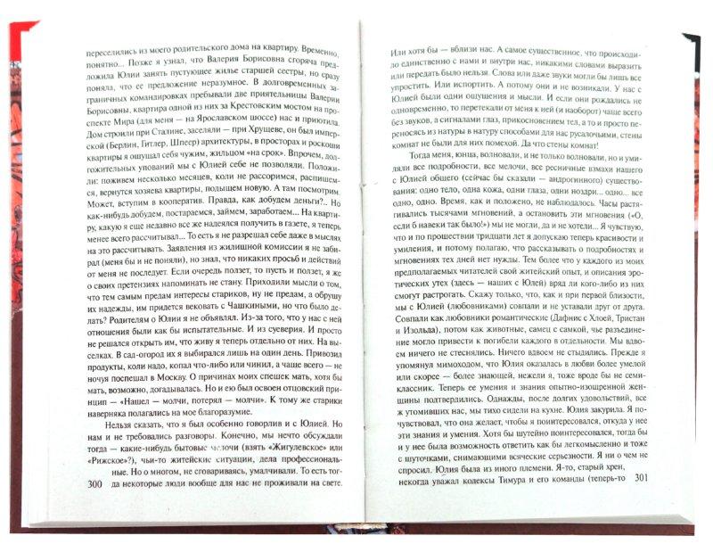 Иллюстрация 1 из 6 для Трусаки и субботники - Владимир Орлов | Лабиринт - книги. Источник: Лабиринт