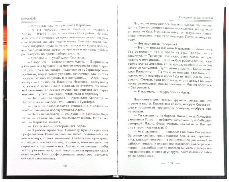Иллюстрация 1 из 5 для Кандагар. Последний приказ капитана - Кавун, Орлов, Кавун | Лабиринт - книги. Источник: Лабиринт