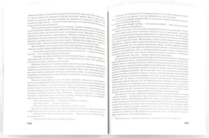 Иллюстрация 1 из 23 для Триумф Солнца - Уилбур Смит | Лабиринт - книги. Источник: Лабиринт