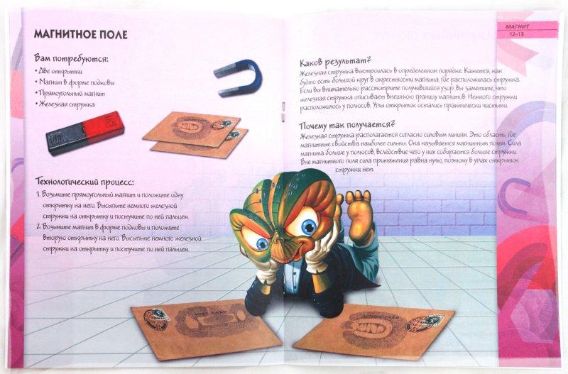 Иллюстрация 1 из 5 для Увлекательные опыты с магнитом   Лабиринт - книги. Источник: Лабиринт