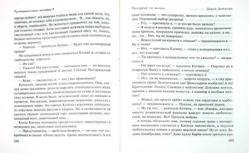 Иллюстрация 1 из 6 для Кулинарная книга лентяйки-3. Праздник по жизни - Дарья Донцова | Лабиринт - книги. Источник: Лабиринт