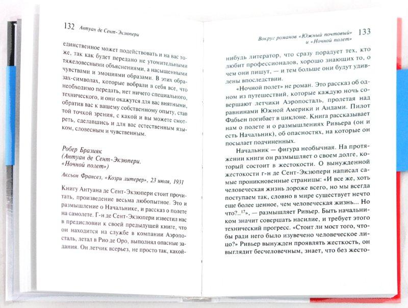 Иллюстрация 1 из 34 для Манон, танцовщица - Антуан Сент-Экзюпери | Лабиринт - книги. Источник: Лабиринт