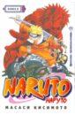 Кисимото Масаси Наруто. Книга 8: Смертельная битва!!!