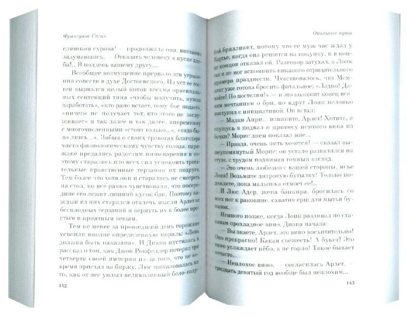 Иллюстрация 1 из 15 для Окольные пути - Франсуаза Саган   Лабиринт - книги. Источник: Лабиринт