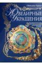 Гураль Светлана Ювелирные украшения