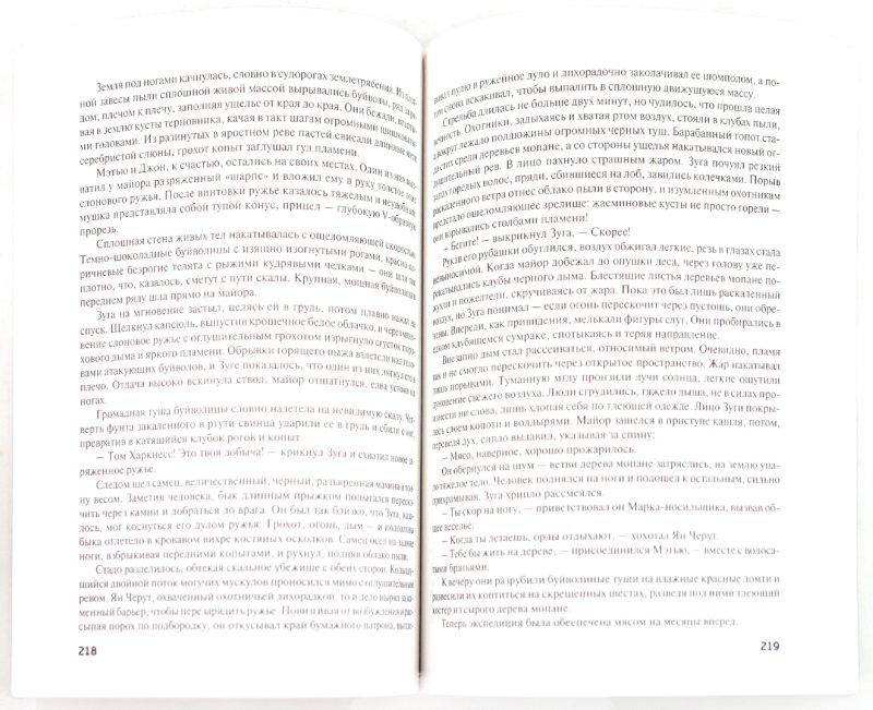 Иллюстрация 1 из 44 для Полет Сокола - Уилбур Смит | Лабиринт - книги. Источник: Лабиринт