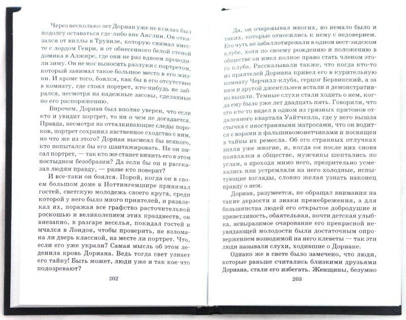 Иллюстрация 1 из 20 для Портрет Дориана Грея - Оскар Уайльд | Лабиринт - книги. Источник: Лабиринт