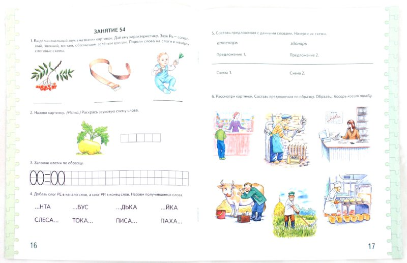 Иллюстрация 1 из 9 для Говорим правильно в 6-7 л. Альбом 3 упражнений по обучению грамоте детей подготовительной логогруппы - Оксана Гомзяк | Лабиринт - книги. Источник: Лабиринт