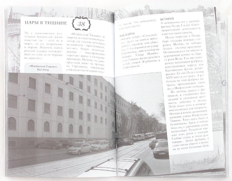 Иллюстрация 1 из 10 для Москва. 100 удивительных мест и фактов, которых нет в путеводителях - Екатерина Кравцова   Лабиринт - книги. Источник: Лабиринт