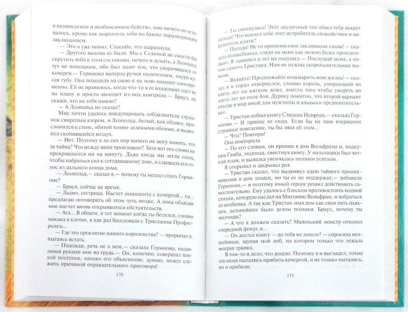 Иллюстрация 1 из 13 для Брачные игры чародеев - Артем Тихомиров | Лабиринт - книги. Источник: Лабиринт