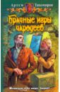 Тихомиров Артем Юрьевич Брачные игры чародеев артем тихомиров собака
