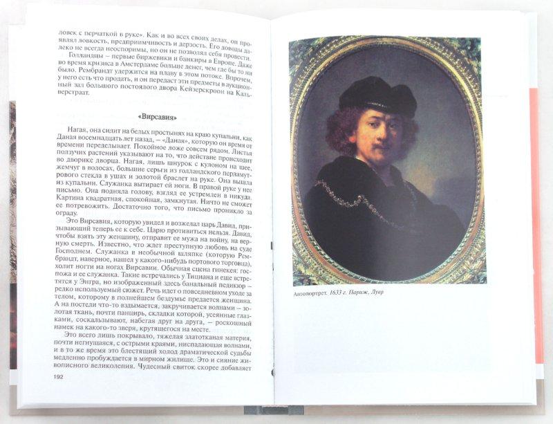 Иллюстрация 1 из 21 для Рембрандт - Пьер Декарг | Лабиринт - книги. Источник: Лабиринт