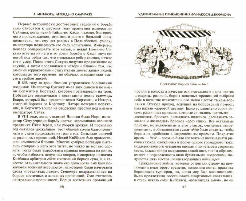 Иллюстрация 1 из 7 для Легенды о самураях. Традиции Старой Японии - Алджернон Митфорд | Лабиринт - книги. Источник: Лабиринт