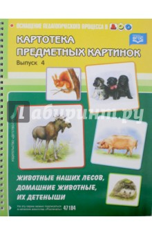 Картотека предметных картинок Животные наших лесов, домашние животные, их детеныши. Выпуск 4. ФГОС кто мой малыш животные и их детеныши