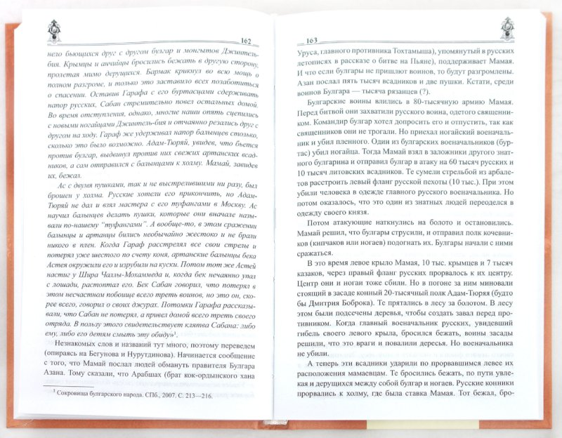 Иллюстрация 1 из 42 для Загадки поля Куликова - Юрий Звягин   Лабиринт - книги. Источник: Лабиринт