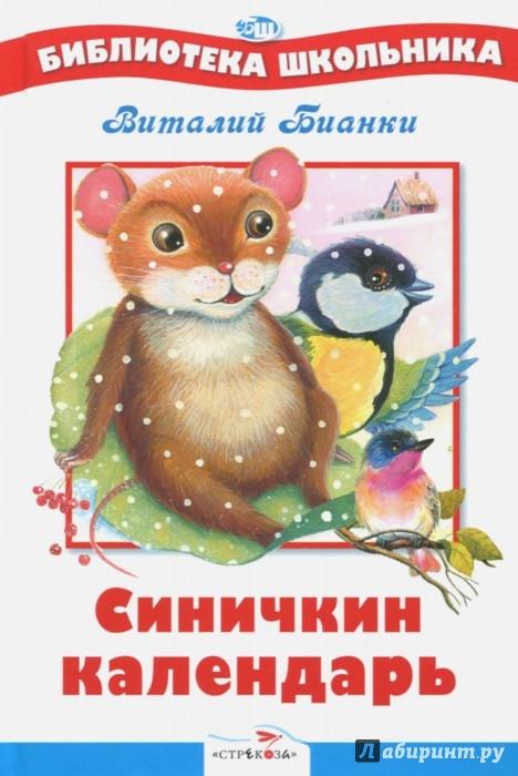Иллюстрация 1 из 29 для Синичкин календарь - Виталий Бианки | Лабиринт - книги. Источник: Лабиринт