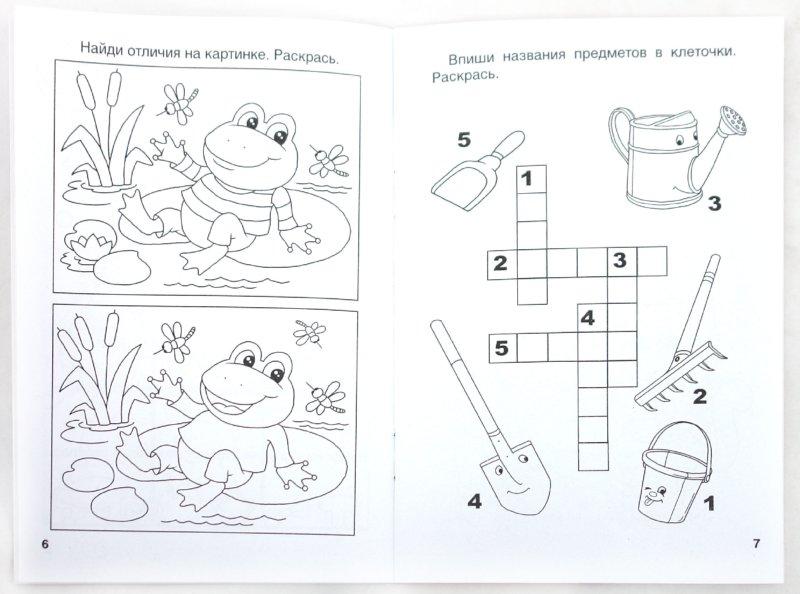 Иллюстрация 1 из 6 для Угадайка - Елена Смирнова | Лабиринт - книги. Источник: Лабиринт