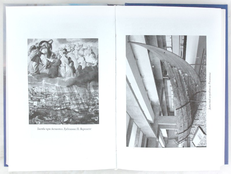 Иллюстрация 1 из 40 для История морских разбойников - Архенгольц Иоганн Вильгельм фон | Лабиринт - книги. Источник: Лабиринт