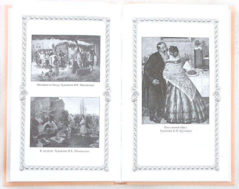 Иллюстрация 1 из 12 для Великая Пасха. Праздник праздников - Николай Коняев | Лабиринт - книги. Источник: Лабиринт