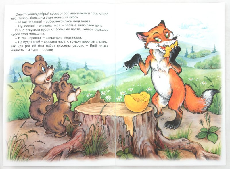 Иллюстрация 1 из 9 для Два жадных медвежонка | Лабиринт - книги. Источник: Лабиринт