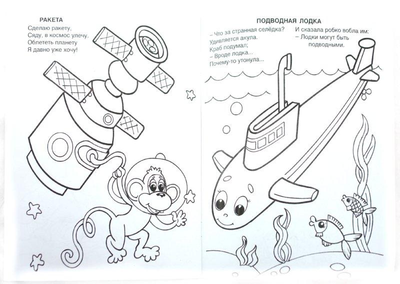Иллюстрация 1 из 19 для Самолеты, корабли - Елена Михайленко | Лабиринт - книги. Источник: Лабиринт