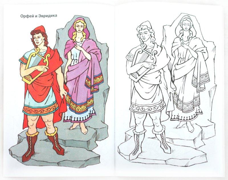 Иллюстрация 1 из 15 для Герои мифов | Лабиринт - книги. Источник: Лабиринт