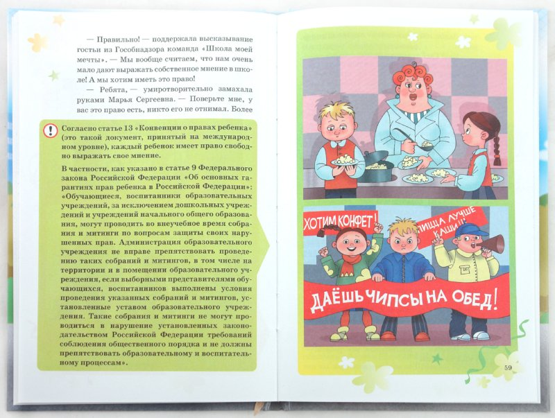 Иллюстрация 1 из 12 для Я и школа - Павел Астахов | Лабиринт - книги. Источник: Лабиринт