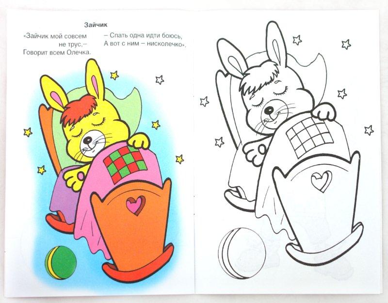 Иллюстрация 1 из 11 для Во что играют девочки - Т. Коваль | Лабиринт - книги. Источник: Лабиринт