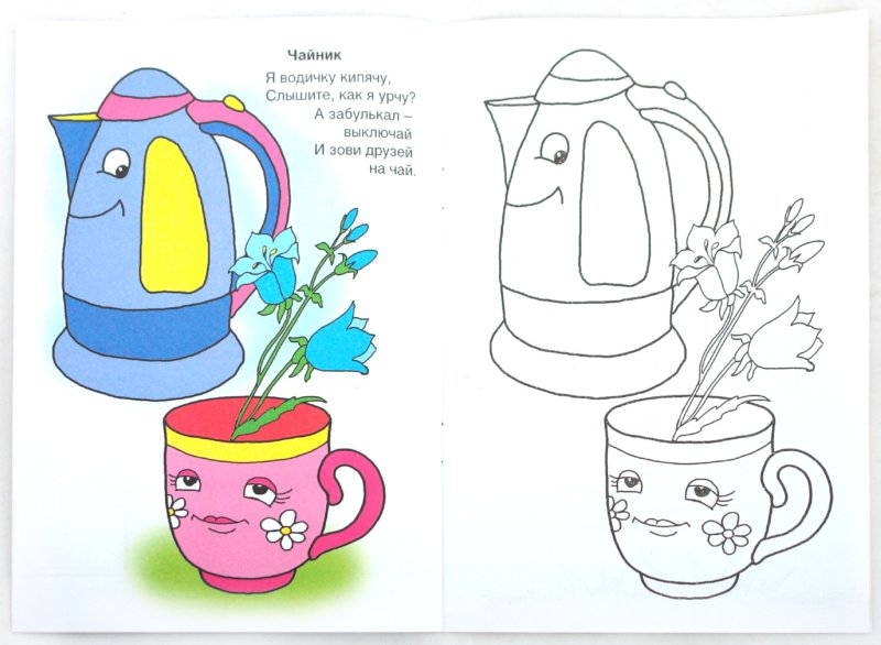Иллюстрация 1 из 5 для У нас в доме - Т. Коваль | Лабиринт - книги. Источник: Лабиринт