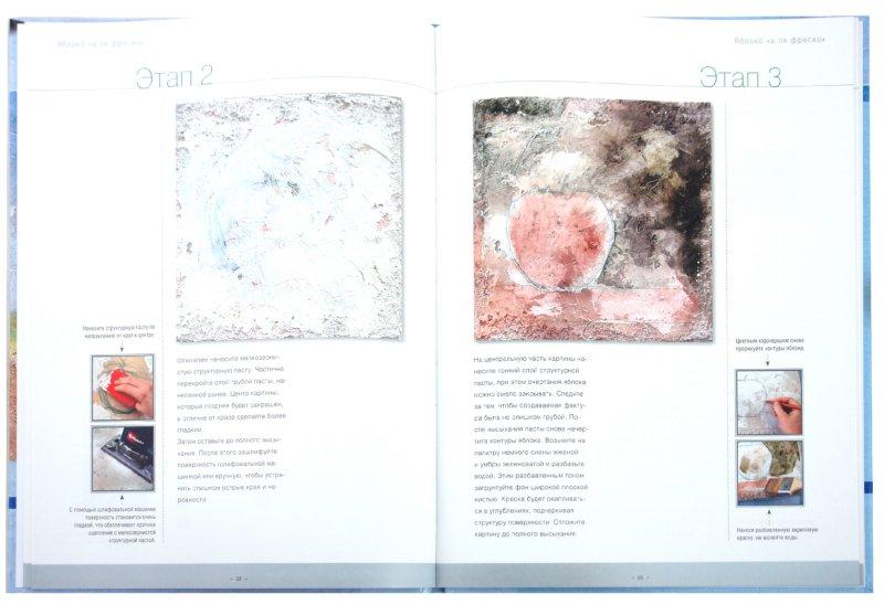 Иллюстрация 1 из 4 для Акриловая живопись: Имитация старения - Лер, Шапер | Лабиринт - книги. Источник: Лабиринт