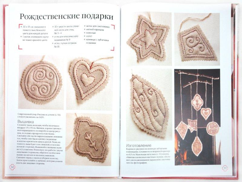 Иллюстрация 1 из 15 для Объемная вышивка: техника трапунто - Розальба Пепи | Лабиринт - книги. Источник: Лабиринт