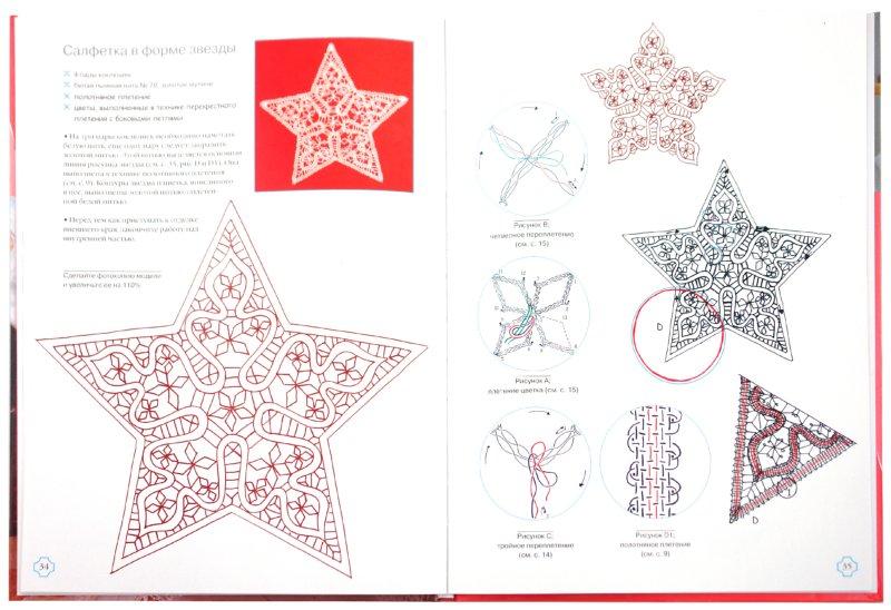 Иллюстрация 1 из 4 для Плетение на коклюшках - де Гаспери Равера Луиза | Лабиринт - книги. Источник: Лабиринт