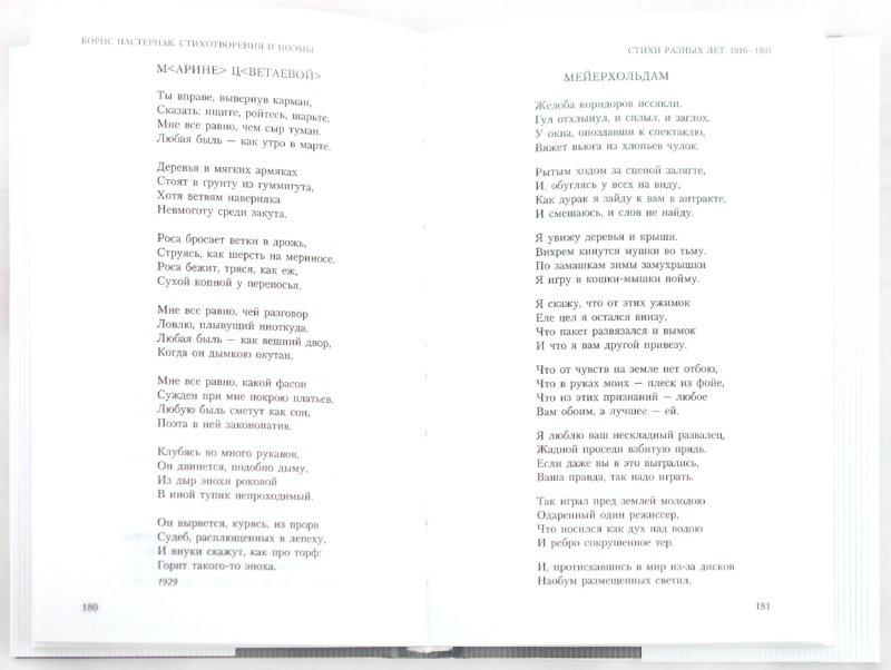 Иллюстрация 1 из 29 для Собрание сочинений в 2-х томах (комплект) - Борис Пастернак | Лабиринт - книги. Источник: Лабиринт