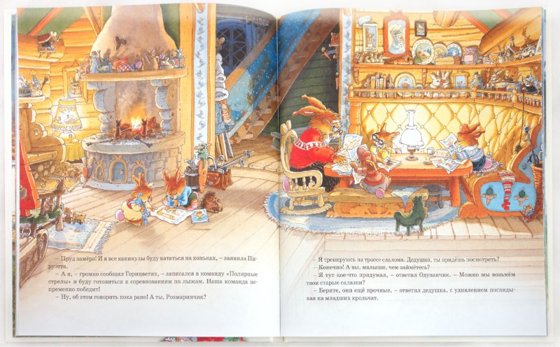 Иллюстрация 1 из 72 для Ура, летим! - Женевьева Юрье | Лабиринт - книги. Источник: Лабиринт