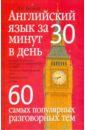 Белина Людмила Игоревна Английский язык за 30 минут в день. 60 самых популярных разговорных тем