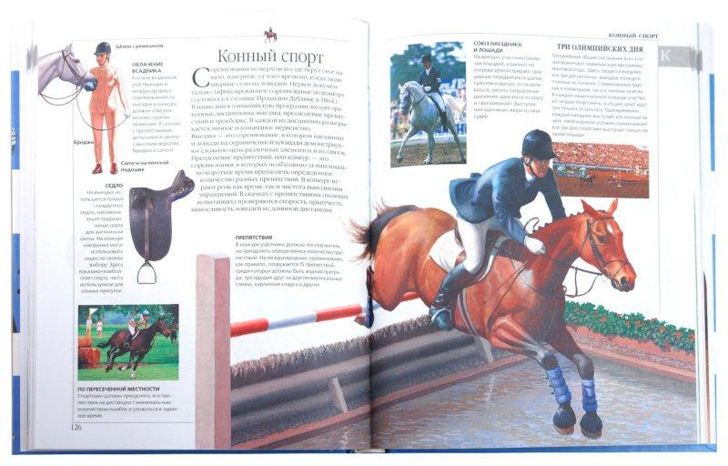 Иллюстрация 1 из 33 для Иллюстрированная энциклопедия для мальчиков | Лабиринт - книги. Источник: Лабиринт