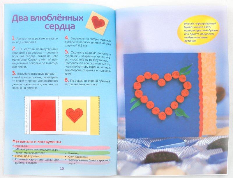 Иллюстрация 1 из 21 для Открытки-валентинки - Юлия Курганова   Лабиринт - книги. Источник: Лабиринт