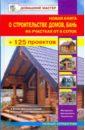 Фото - Рыженко В. И. Новая книга о строительстве домов, бань на участках от 6 соток рыженко в и строительство деревянных домов в вопросах и ответах